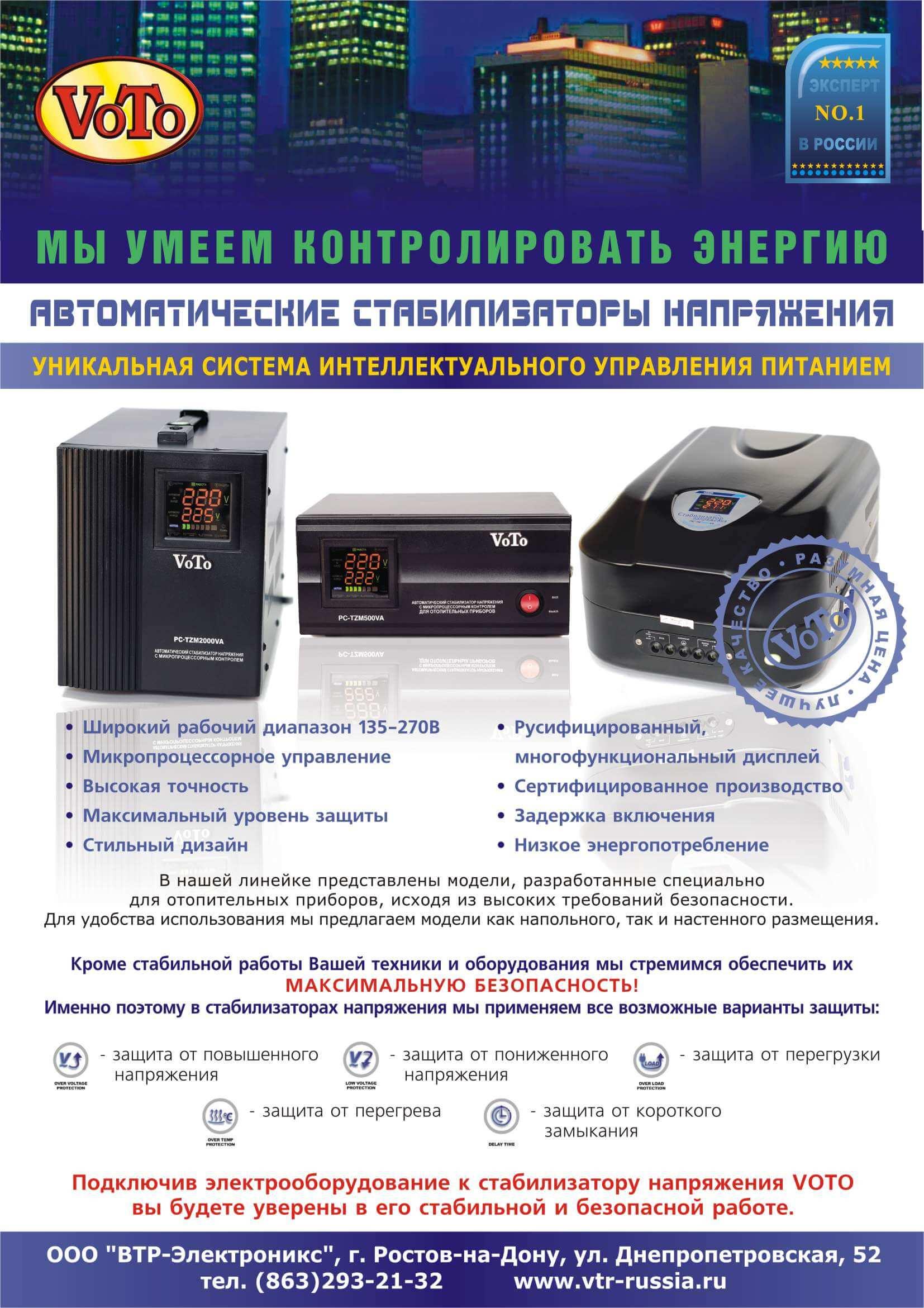 инструкция схема pc-tsd 10000va