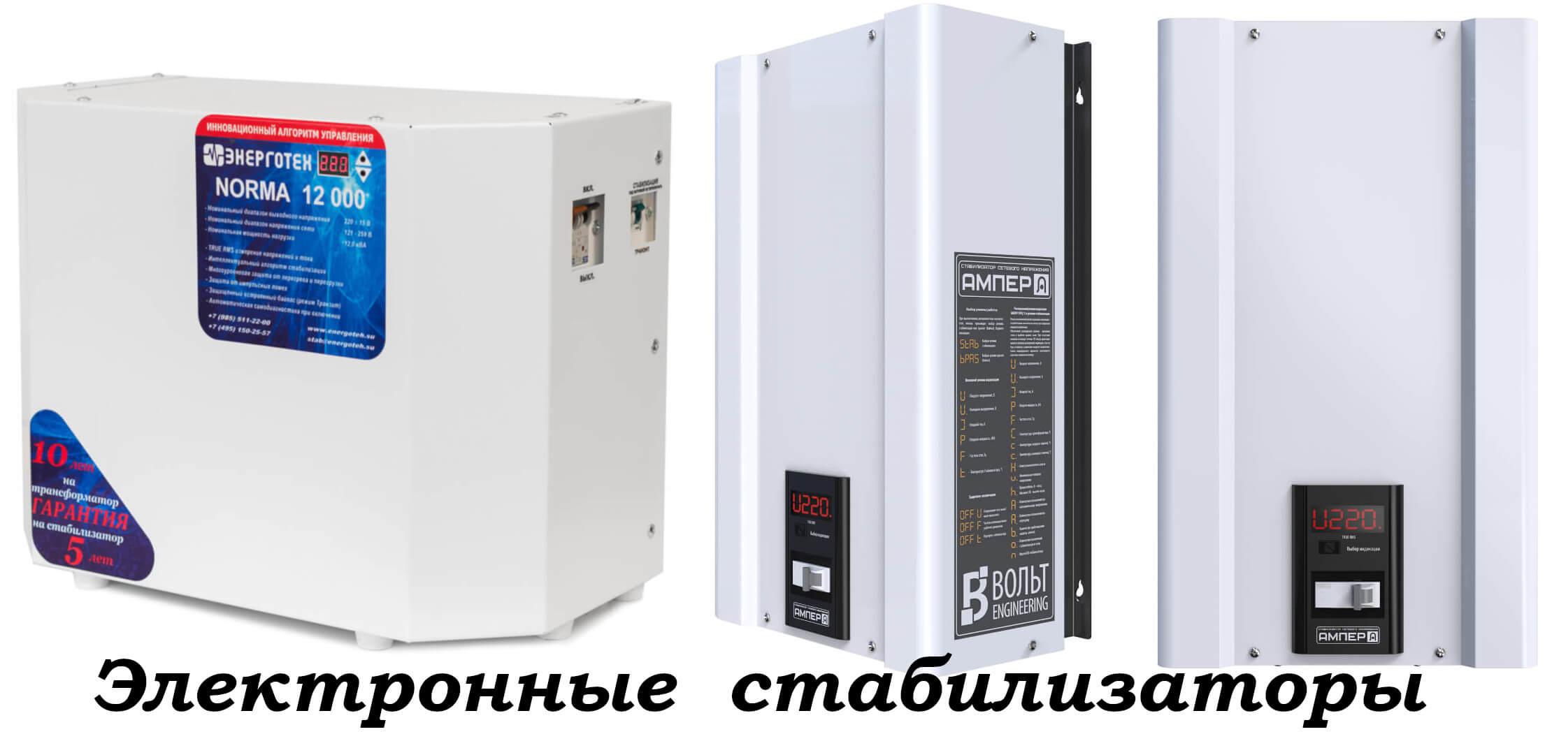 Недорогие электронные стабилизаторы 10 киловатт