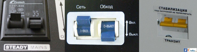 Функция байпас в стабилизаторе напряжения