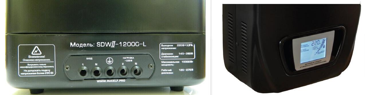 Стабилизатор напряжения Rucelf SDWII 10 кВт
