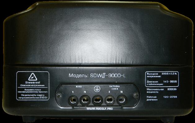 Cтабилизатор SDWII-9000-L снизу