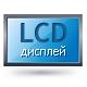 стабилизатор напряжения с ЖК-дисплеем